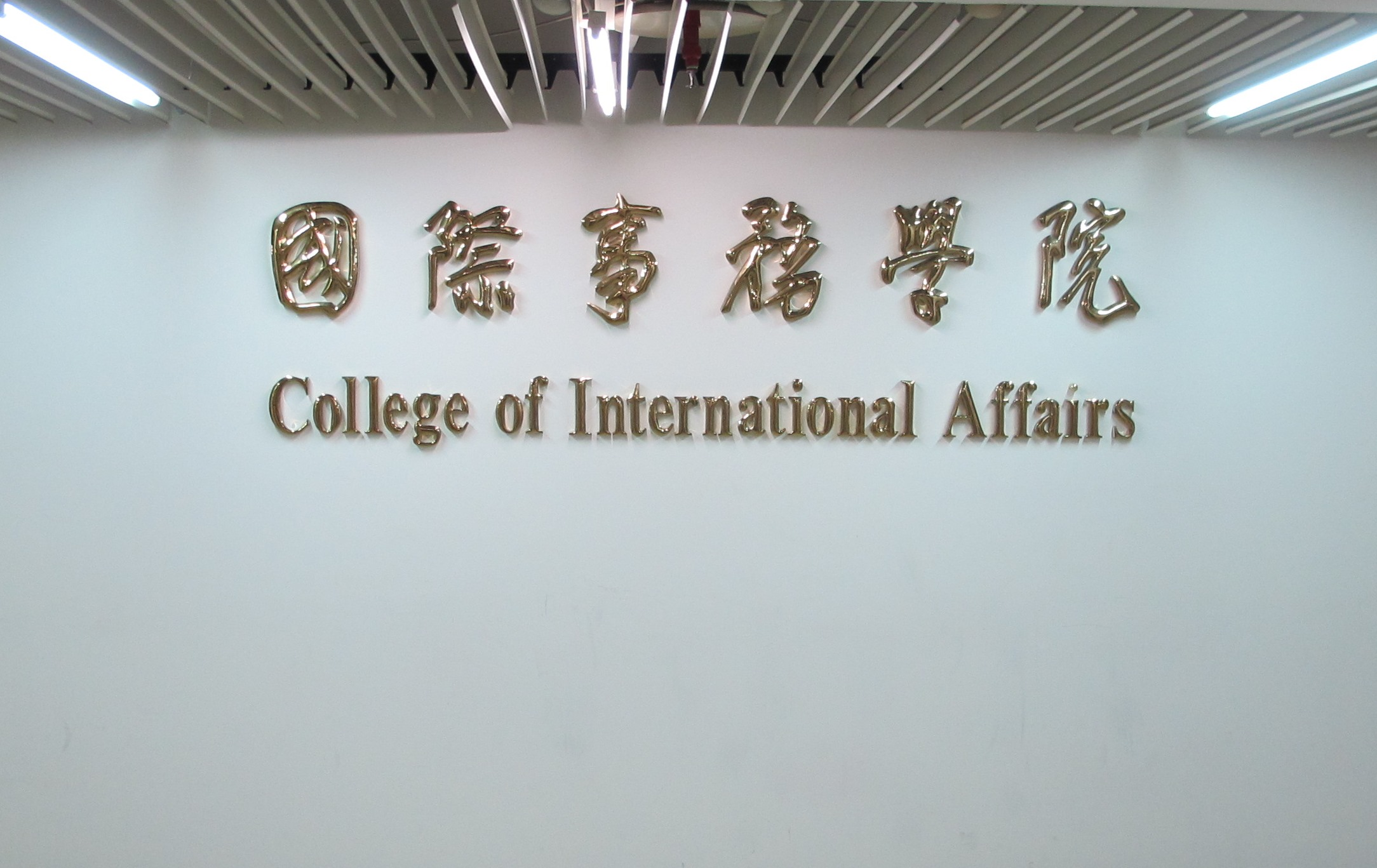 College of International Affairs